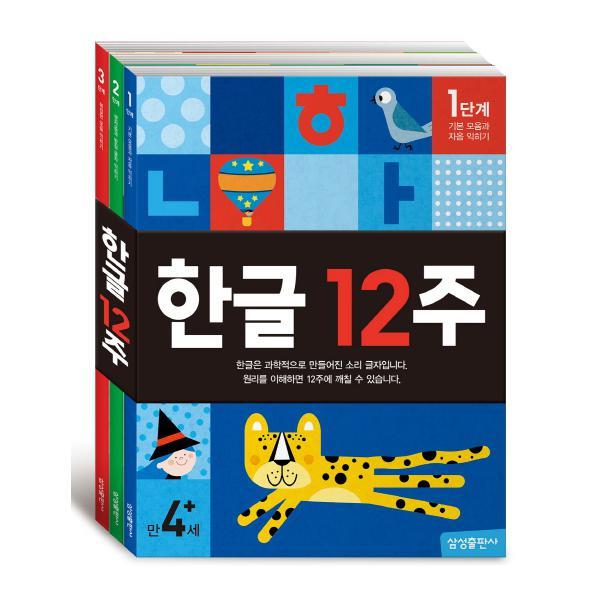 한글 12주 1~3권세트 (전3권) 유아..